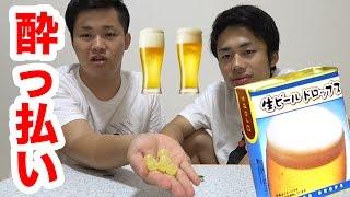 ビール味ドロップス大量に食べて酔っ払いになれる? thumbnail