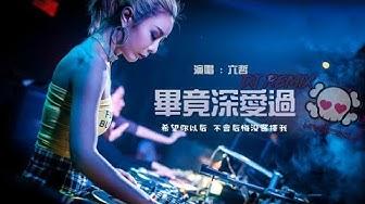 六哲 -  畢竟深愛過『DJ REMIX』最新热爆