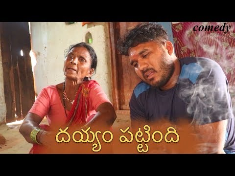 dayyam pattudu | comedy | my village show