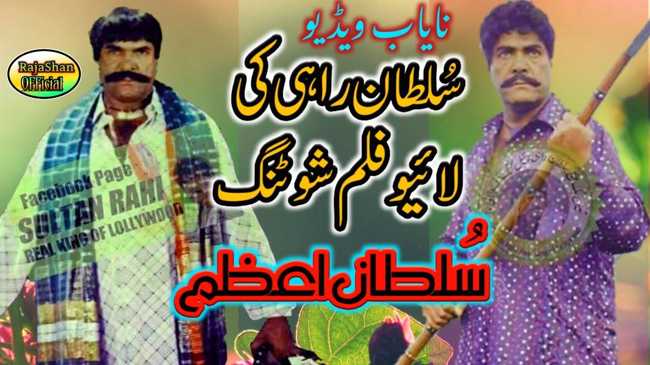 Download Pakistani Movie Shoting Sultan E Azam (Sultan Rahi) Old Video