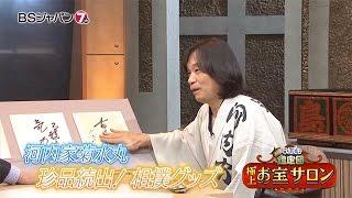 1月5日(木)夜9時放送】 稀代のコレクターが、お宝の魅惑のトークと秘蔵...