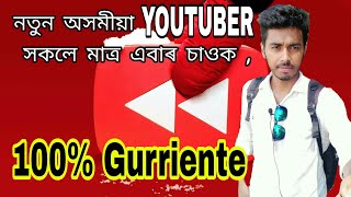 How to assamese YouTuber get 1000 Subscriber || how to grow a assmese youtube channel ||KC talk