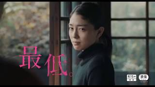 The Worst (2017) Japanese Movie Trailer Eng Sub (「最低」 予告編 英語字幕)
