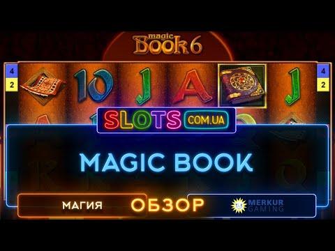Подробный видеообзор слота Magic Book от Merkur