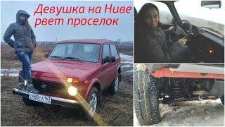 Юлия и Нива - первый оффроад в 4k (Elbrus Edition)