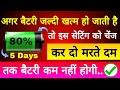 अगर बैटरी जल्दी खत्म हो जाती है तो इस सेटिंग को चेंज कर दो मरते दम तक बैटरी कम नहीं होगी !! Hindi