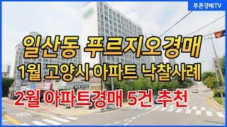 일산동 푸르지오 23평형 13층 / 고양시 2월달 아파…