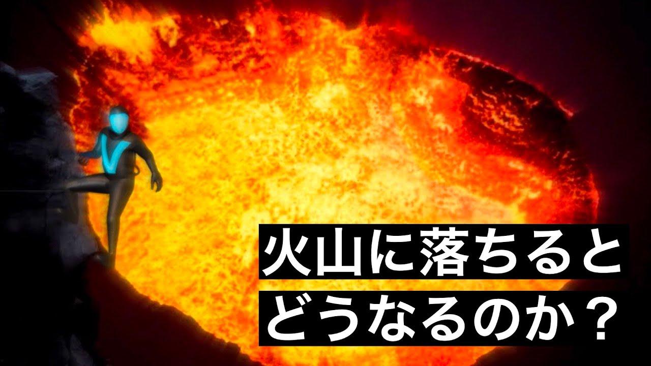 【灼熱】火山に落ちた者に待っている壮絶な最期…