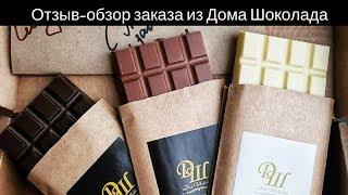Отзыв-обзор на шоколад из Дома Шоколада