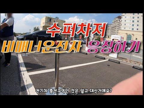 (항공사진가 손지현의 테슬라 모델X-손테슬) 수퍼차저 비매너 운전자 응징하기