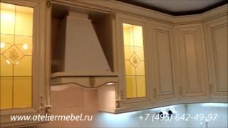 Кухня Леонардо(Кухня Леонардо:дополнительное фото и видео у нас на сайте http://ateliermebel.ru/kuhniclassika/leonardo. Специальные условия..., 2013-03-14T20:06:56.000Z)