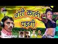 राजस्थानी dj सांग 2017 !! छोरी काली पड़गी !! New Marwadi Song Dhamaka