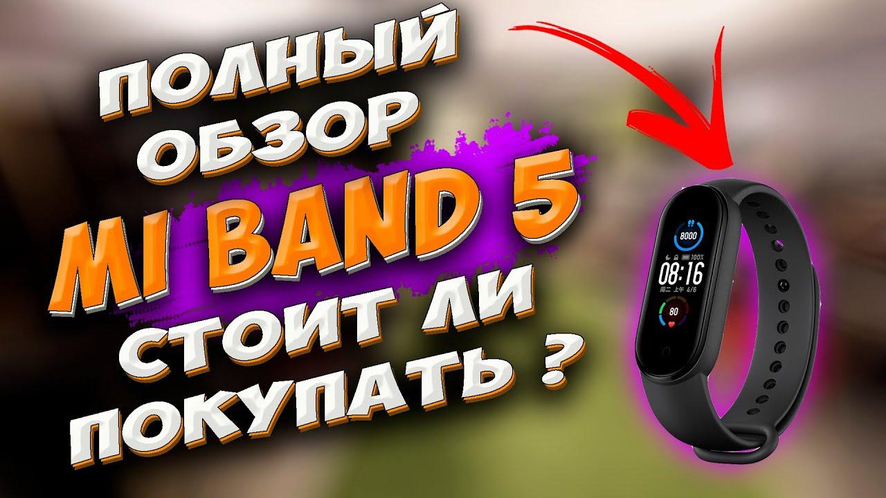 🔥  Полный Обзор Фитнес Браслета Xiaomi Mi Band 5.  Фитнес-трекер Mi Smart Band 5 обзор