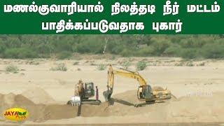 மணல்குவாரியால் நிலத்தடி நீர் மட்டம் பாதிக்கப்படுவதாக புகார் | Illegal Sand Mining