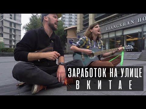 Вопрос: Как зарабатывать деньги с помощью уличных выступлений?