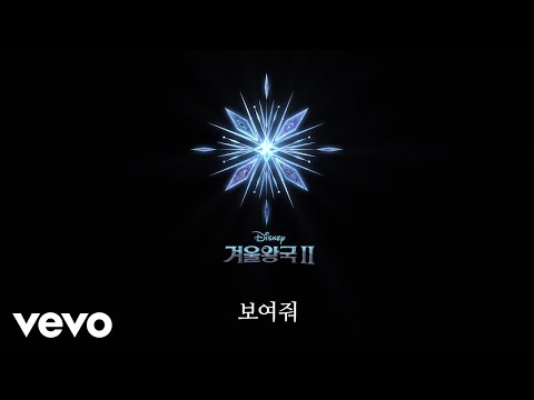 "Hye-Na Park, Young-Kyung Cho - Show Yourself (From ""Frozen 2""/Lyric Video)"
