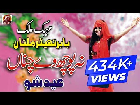 Mehak Malik - Eid 3 - Babar Thethar Multan -  Na Poch We Chana - Zafar Production Official