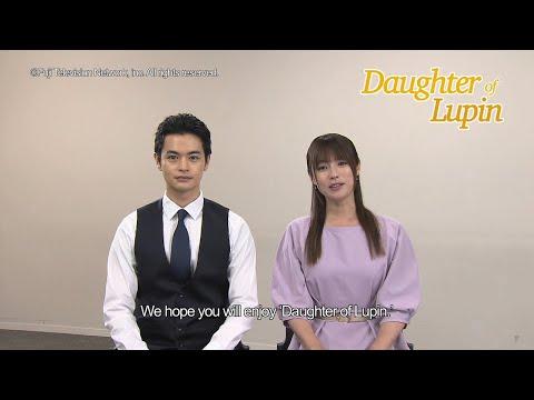深田恭子 ルパンの娘 CM スチル画像。CM動画を再生できます。