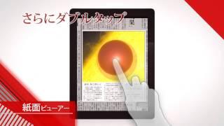 朝日新聞デジタルの使い方/紙面ビューアー
