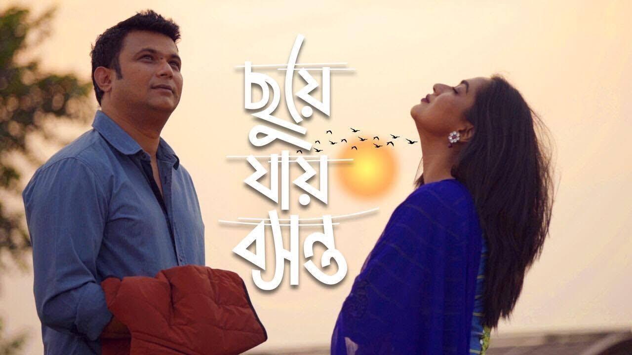 Chuye Jai Boshonto |  Zakia Bari Mamo | FS Nayeem | Bangla New Natok 2019