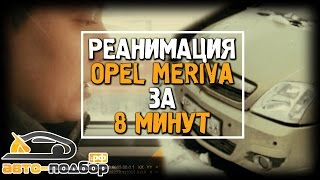 РЕАНІМАЦІЯ OPEL MERIVA ЗА 8 ХВИЛИН | ILDAR AVTO-PODBOR