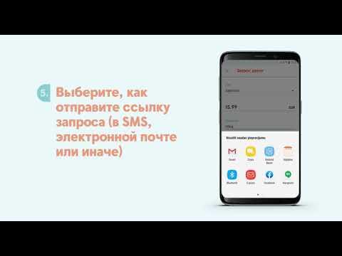 Запрос дeнeг в мобильном приложении Swedbank