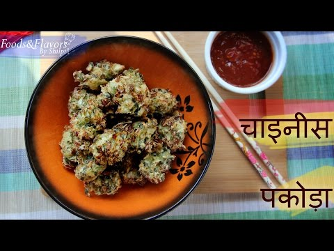 Chinese Pakoda | चाइनीज़ पकोड़ा  I Indian Snacks recipes – Recipes for Kids | Indian Recipes