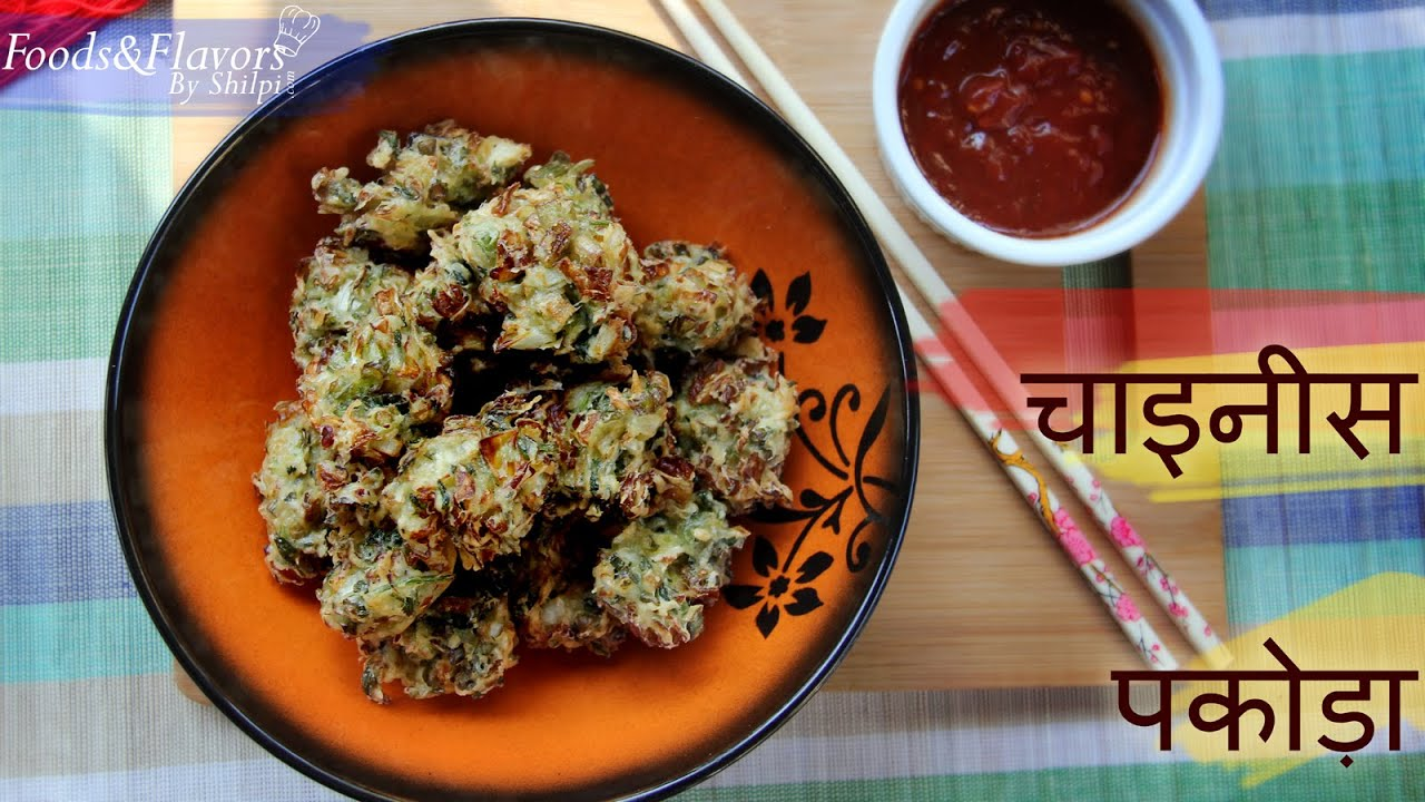 Chinese pakoda hindi recipes i indian chinese pakoda hindi recipes i indian snacks recipes kids recipes indian recipes youtube forumfinder Image collections