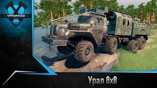 Spin Tires Урал 8х8