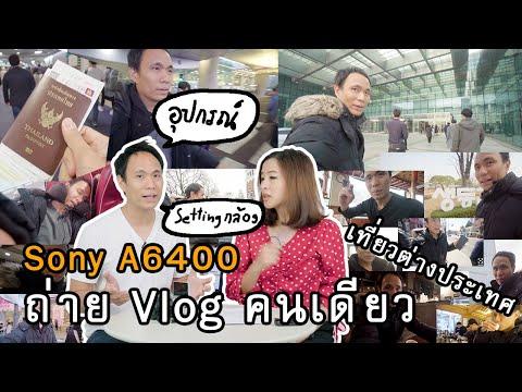 Sony A6400 วิธีถ่าย Vlog คนเดียวเที่ยวต่างประเทศ - วันที่ 04 Apr 2019