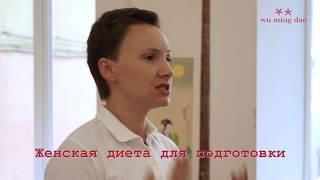 Анна Владимирова: Диета для подготовки к беременности и родам