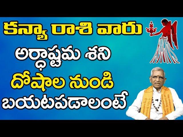 Kanyaa Raasi Phalithalu | 12-05-2019 to 18-05-2019 | కన్యా రాశి వారఫలం