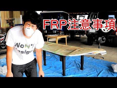 FRPでサーフボード浮力強化しようとしたら・・・★part3★内陸でサーフィンを攻略せよ