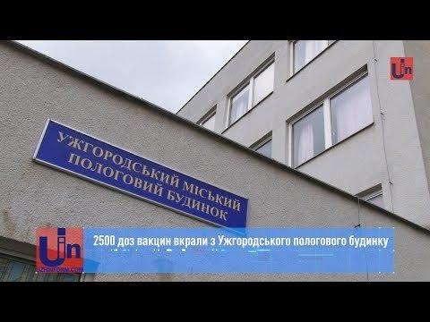 2500 доз вакцин вкрали з Ужгородського пологового будинку