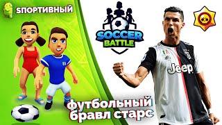 Soccer Battle - Футбольная битва как в Бравл Старс - Лучший Футбольный Симулятор на Андроид ?