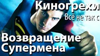 """Киногрехи. Всё не так с фильмом """"Возвращение Супермена"""" (rus vo)"""