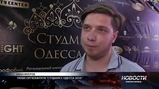 """""""СтудМисс Одесса 2016"""" Репортаж телеканала """"Южная Волна"""""""