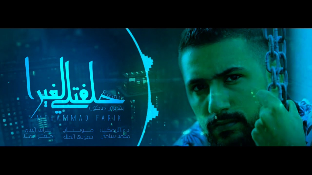 حلفتلي لغيرا بعمري ماكون ( ريمكس ) 2020 | محمد فريق | Remix Helfatali - Mohammad Farik 2020