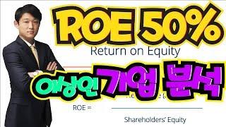 ROE 50 이상인 기업분석