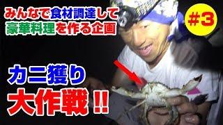 ガサガサ歩く蟹を捕まえろ‼【みんなで豪華料理 食材確保編#3】
