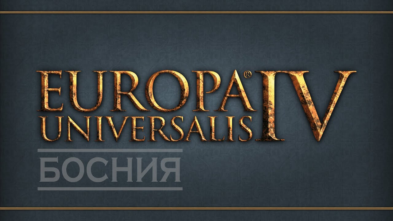 EU IV. Босния - 23. Rags and Riches