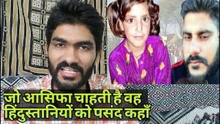 What Asifa wants after death ? Truth you don