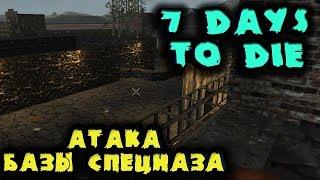 Твердыня в центре зомби города - 7 Days to Die