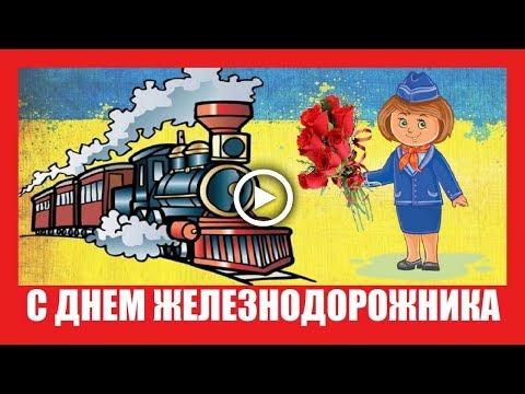 Прикольное поздравление с Днем железнодорожника!