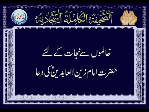 Dua 14 - His Supplication in Suffering Acts of Wrongdoing with urdu translation