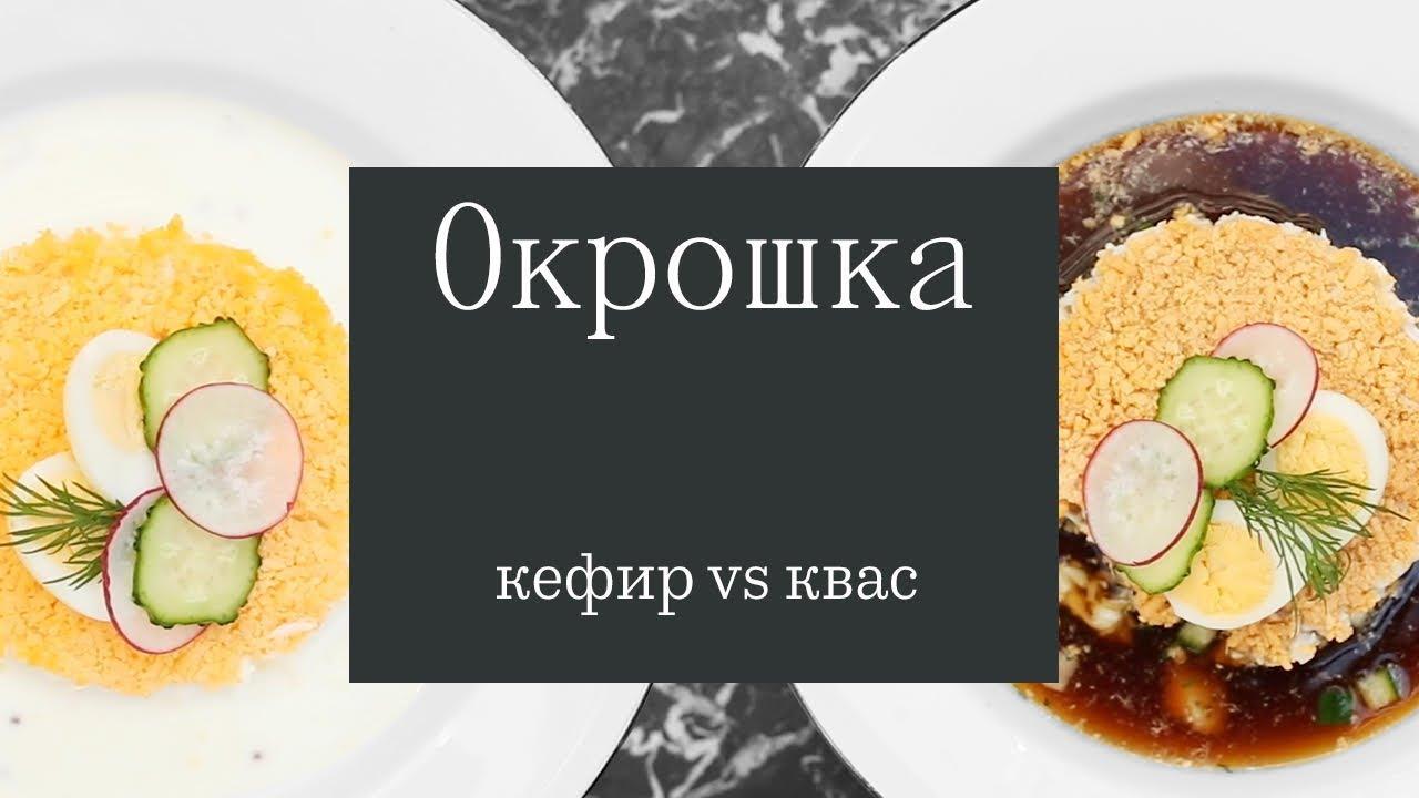 Какую окрошку предпочитают москвичи: на квасе или на кефире?