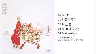 Full Album Bolbbalgan4 볼빨간사춘기 사춘기집 꽃기운 MP3