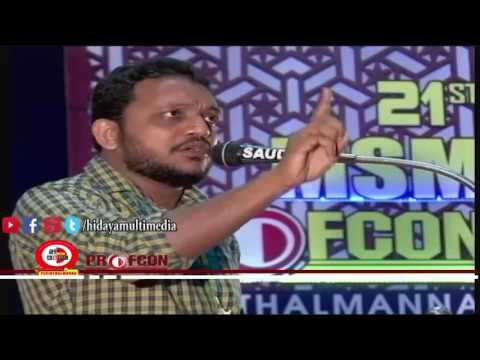 MSM Profcon 2017 | Dawa: We Ought To Stand Up For It  | Rafi Perambra | Perinthalmanna