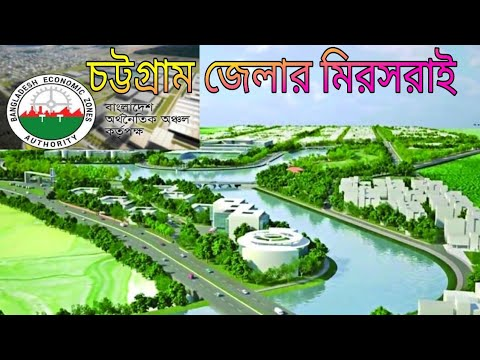 মিরসরাই ইকোনমিক জোন || Mirsarai economic zone || SBG economi
