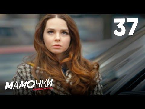Мамочки | Сезон 2 | Серия 17 (37)